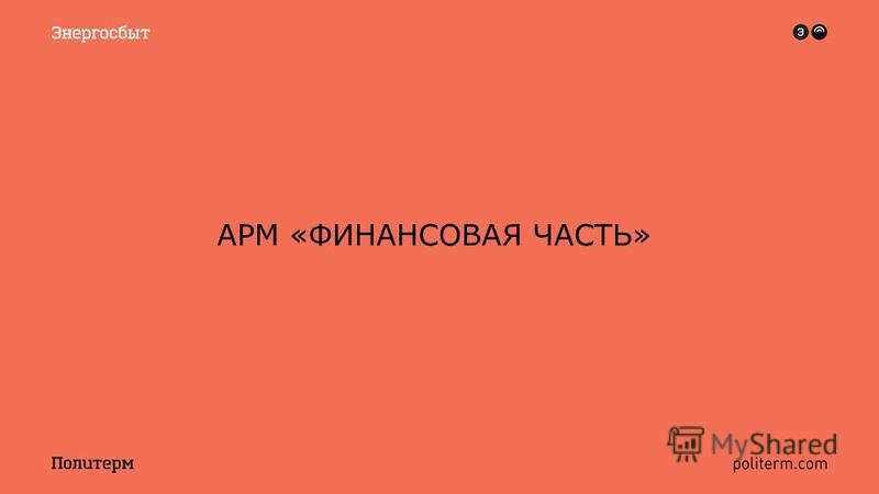 АРМ «ФИНАНСОВАЯ ЧАСТЬ»