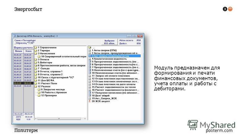 Модуль предназначен для формирования и печати финансовых документов, учета оплаты и работы с дебиторами.