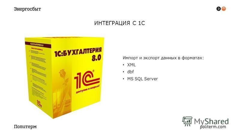 ИНТЕГРАЦИЯ С 1С Импорт и экспорт данных в форматах: XML dbf MS SQL Server