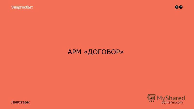 АРМ «ДОГОВОР»