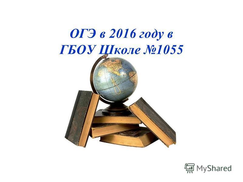 ОГЭ в 2016 году в ГБОУ Школе 1055