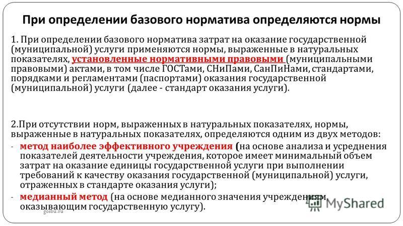 При определении базового норматива определяются нормы gosbu.ru 1. При определении базового норматива затрат на оказание государственной ( муниципальной ) услуги применяются нормы, выраженные в натуральных показателях, установленные нормативными право