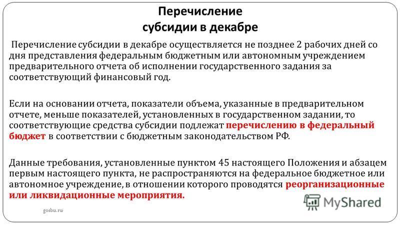 Перечисление субсидии в декабре gosbu.ru Перечисление субсидии в декабре осуществляется не позднее 2 рабочих дней со дня представления федеральным бюджетным или автономным учреждением предварительного отчета об исполнении государственного задания за