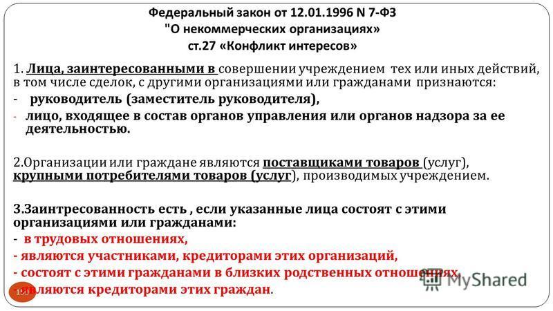 Федеральный закон от 12.01.1996 N 7- ФЗ