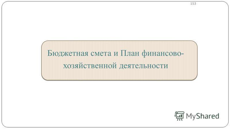 Бюджетная смета и План финансово- хозяйственной деятельности 153