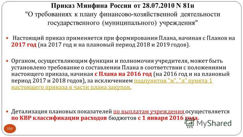 Приказ Минфина России от 28.07.2010 N 81 н