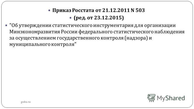 Приказ Росстата от 21.12.2011 N 503 ( ред. от 23.12.2015)