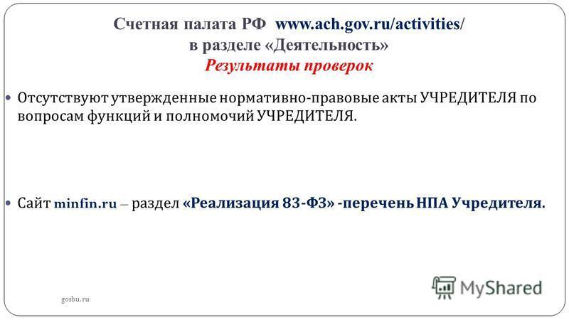 Счетная палата РФ www.ach.gov.ru/activities/ в разделе «Деятельность» Результаты проверок Отсутствуют утвержденные нормативно - правовые акты УЧРЕДИТЕЛЯ по вопросам функций и полномочий УЧРЕДИТЕЛЯ. Сайт minfin.ru – раздел « Реализация 83- ФЗ » - пере
