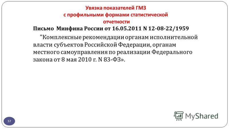 Увязка показателей ГМЗ с профильными формами статистической отчетности 37 Письмо Минфина России от 16.05.2011 N 12-08-22/1959
