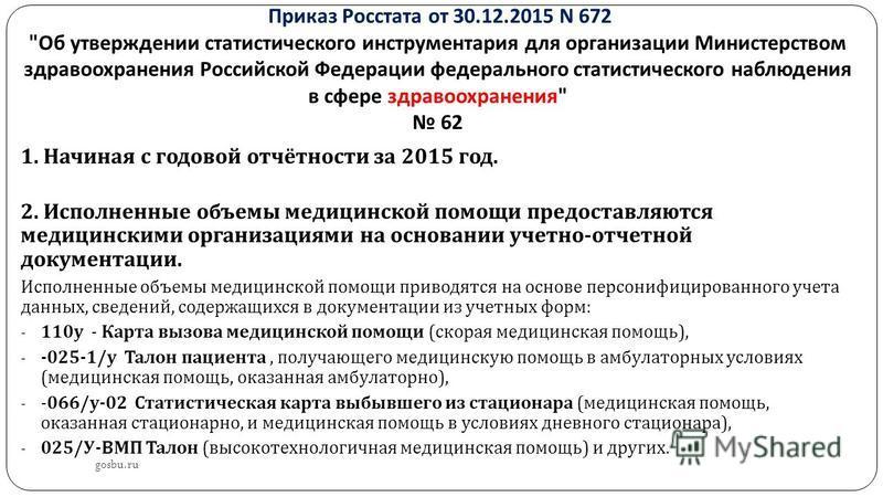 Приказ Росстата от 30.12.2015 N 672