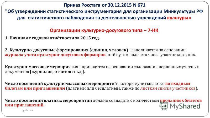 Приказ Росстата от 30.12.2015 N 671