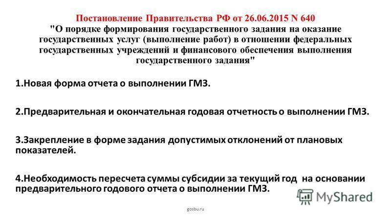 Постановление Правительства РФ от 26.06.2015 N 640