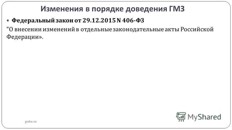 Изменения в порядке доведения ГМЗ gosbu.ru Федеральный закон от 29.12.2015 N 406- ФЗ  О внесении изменений в отдельные законодательные акты Российской Федерации ».