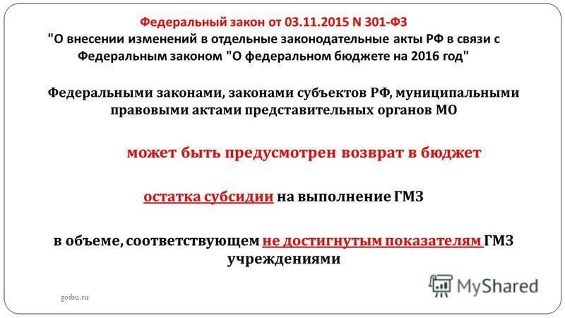 Федеральный закон от 03.11.2015 N 301- ФЗ