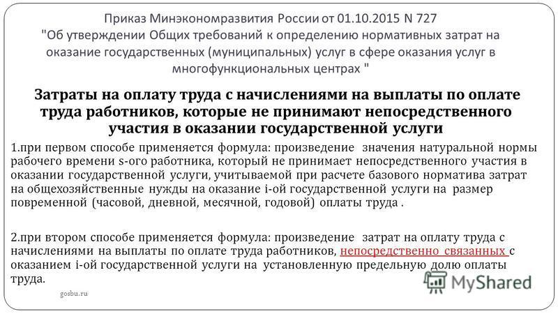 Приказ Минэкономразвития России от 01.10.2015 N 727