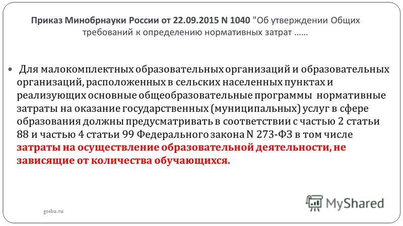 Приказ Минобрнауки России от 22.09.2015 N 1040