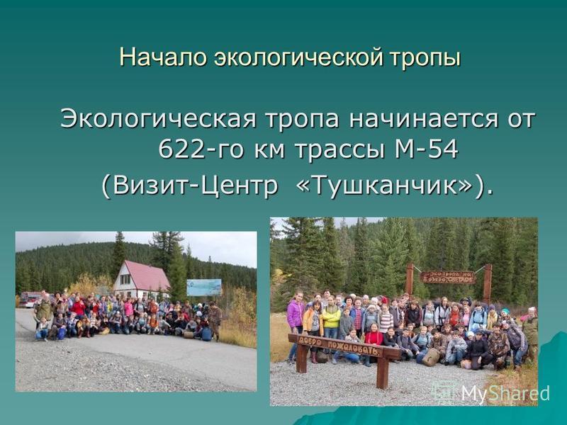 Начало экологической тропы Экологическая тропа начинается от 622-го км трассы М-54 (Визит-Центр «Тушканчик»).