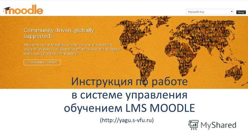 (http://yagu.s-vfu.ru) Инструкция по работе в системе управления обучением LMS MOODLE