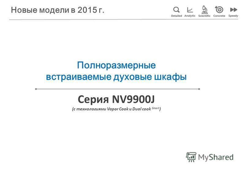 Полноразмерные встраиваемые духовые шкафы Серия NV9900J (с технологиями Vapor Cook и Dual cook Smart ) Новые модели в 2015 г.