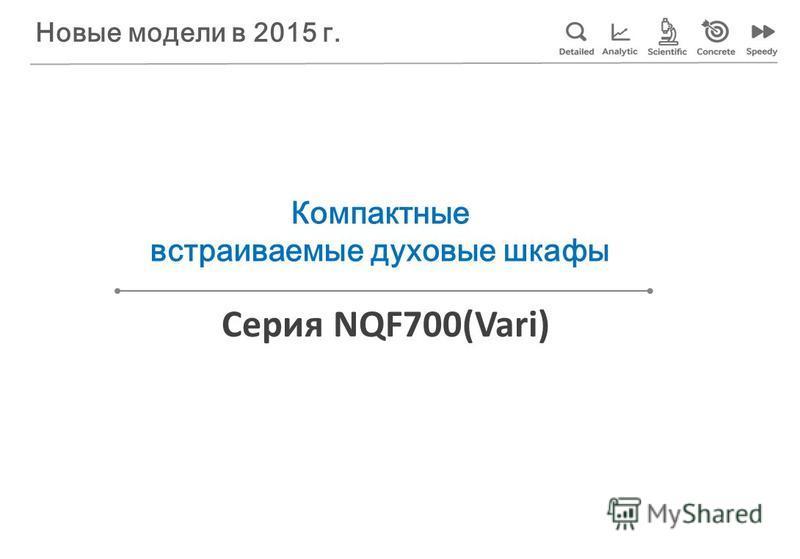 Компактные встраиваемые духовые шкафы Серия NQF700(Vari) Новые модели в 2015 г.