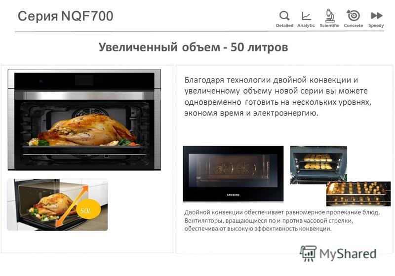 Увеличенный объем - 50 литров Благодаря технологии двойной конвекции и увеличенному объему новой серии вы можете одновременно готовить на нескольких уровнях, экономя время и электроэнергию. Двойной конвекции обеспечивает равномерное пропекание блюд.