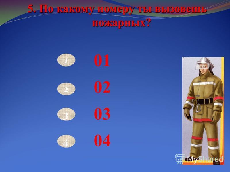 4. Какие предметы при возгорании нельзя заливать водой? 2 1 стол телевизор фен вещи 3 4