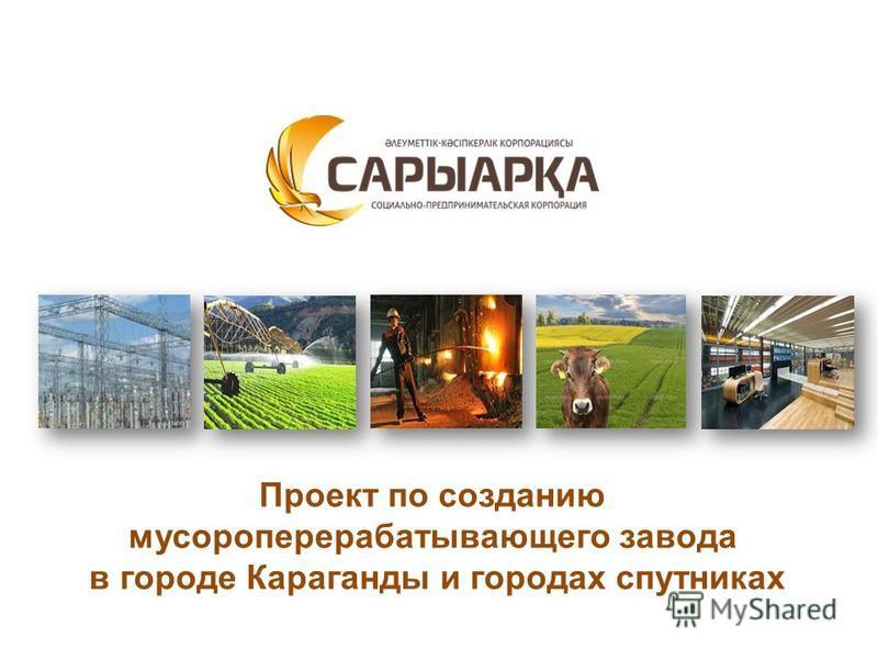Проект по созданию мусороперерабатывающего завода в городе Караганды и городах спутниках
