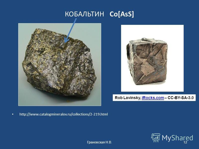 КОБАЛЬТИН Co[AsS] http://www.catalogmineralov.ru/collections/2-219. html Грановская Н.В.12 Rob Lavinsky, iRocks.com – CC-BY-SA-3.0iRocks.com