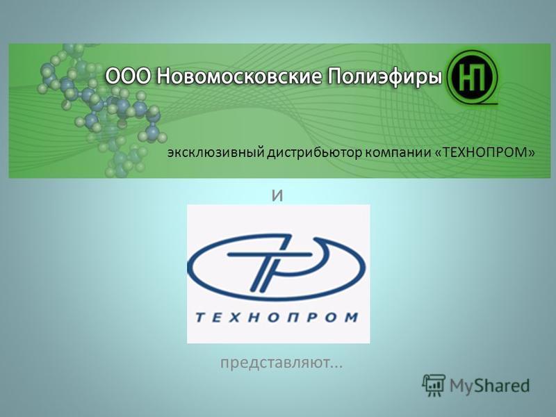 эксклюзивный дистрибьютор компании «ТЕХНОПРОМ» и представляют...