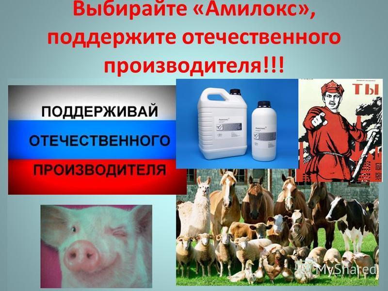 Выбирайте «Амилокс», поддержите отечественного производителя!!!