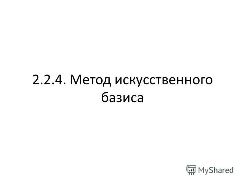 2.2.4. Метод искусственного базиса