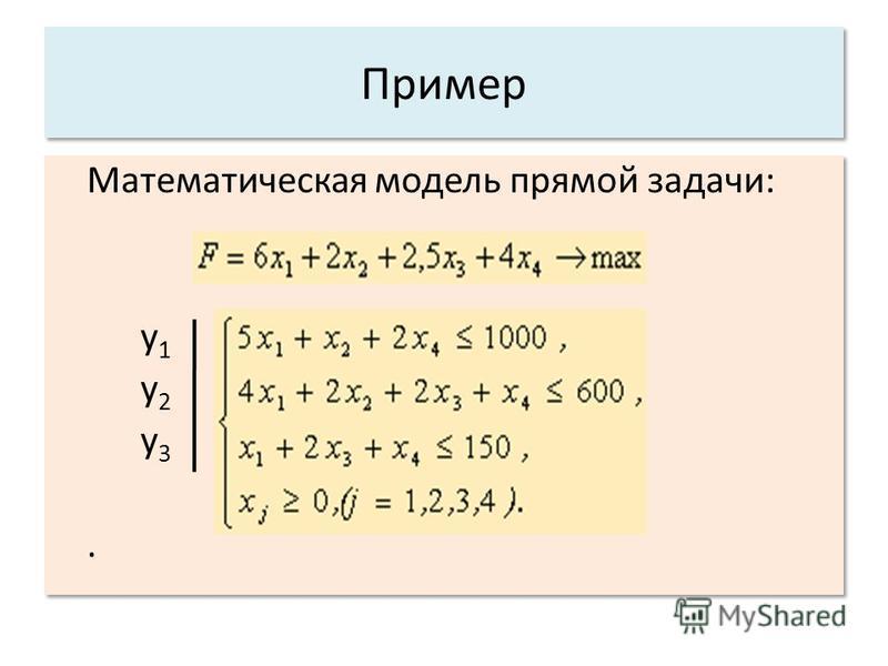 Пример Математическая модель прямой задачи: y 1 y 2 y 3. Математическая модель прямой задачи: y 1 y 2 y 3.