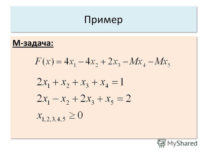 Пример М-задача: