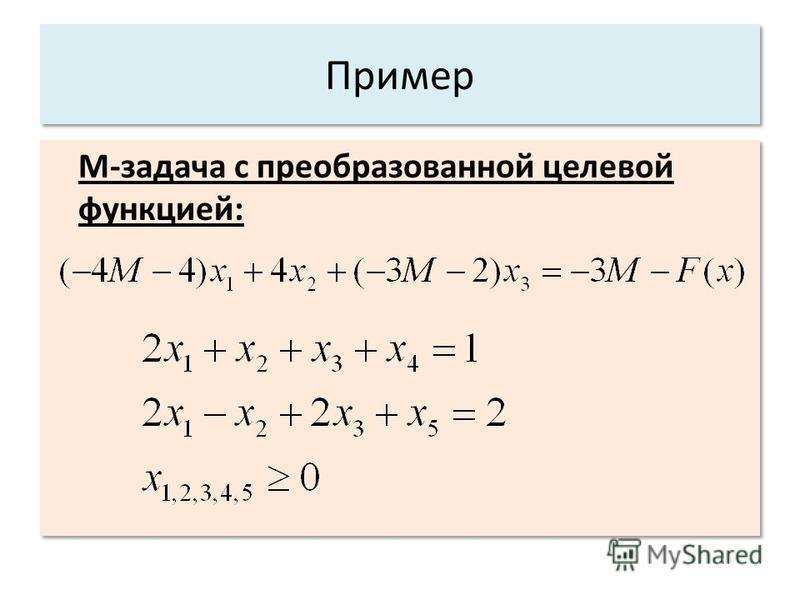 Пример М-задача с преобразованной целевой функцией: