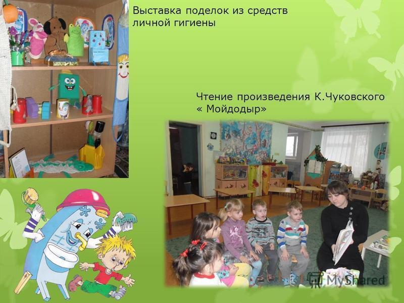 Выставка поделок из средств личной гигиены Чтение произведения К.Чуковского « Мойдодыр»