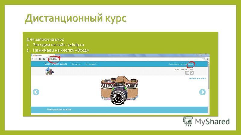 Дистанционный курс Для записи на курс 1. Заходим на сайт: 24kdp.ru 2. Нажимаем на кнопку «Вход»