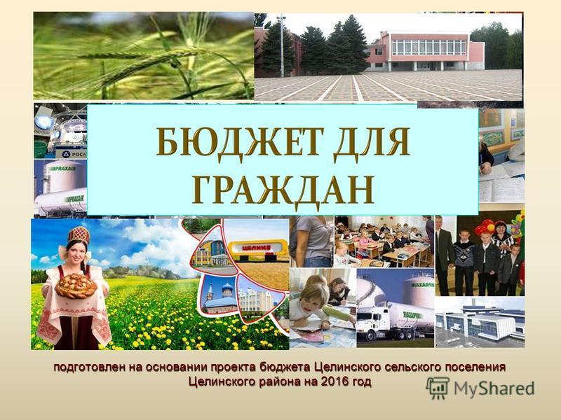 подготовлен на основании проекта бюджета Целинского сельского поселения Целинского района на 2016 год