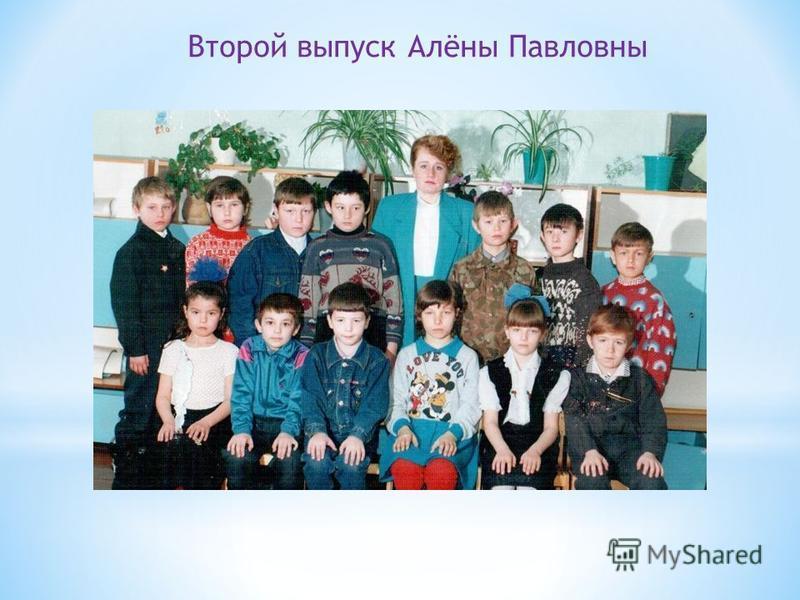 Второй выпуск Алёны Павловны