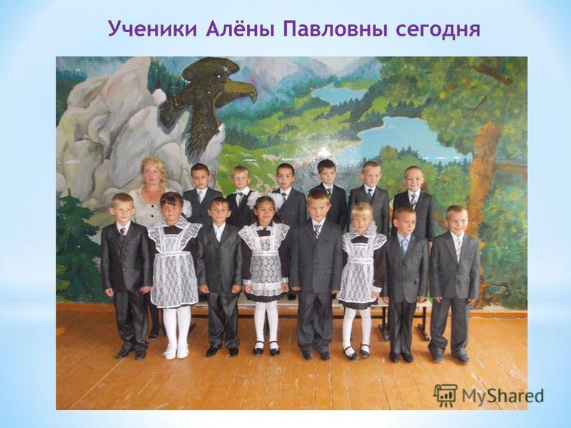 Ученики Алёны Павловны сегодня