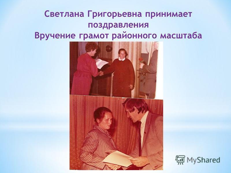 Светлана Григорьевна принимает поздравления Вручение грамот районного масштаба