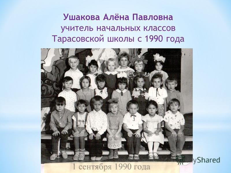 Ушакова Алёна Павловна учитель начальных классов Тарасовской школы с 1990 года