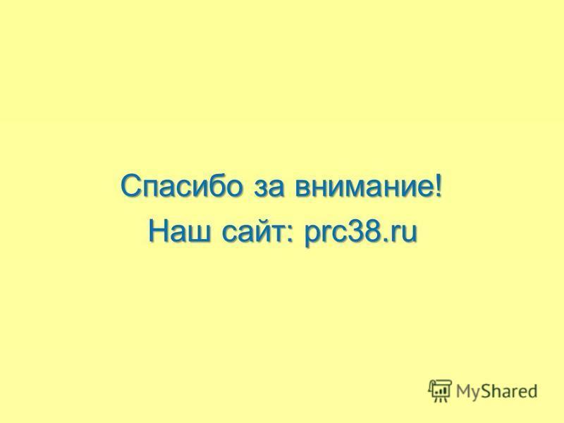 Спасибо за внимание! Наш сайт: prc38.ru