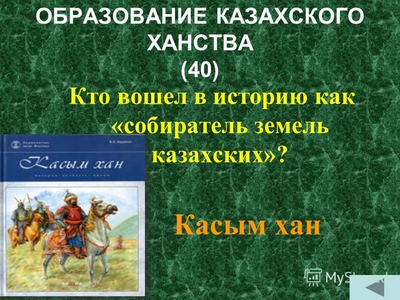 ОБРАЗОВАНИЕ КАЗАХСКОГО ХАНСТВА (30) Первоначальная территория Казахского ханства Западное Семиречье, долины рек Чу и Талас