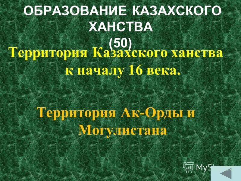 ОБРАЗОВАНИЕ КАЗАХСКОГО ХАНСТВА (40) Кто вошел в историю как «собиратель земель казахских»? Касым хан