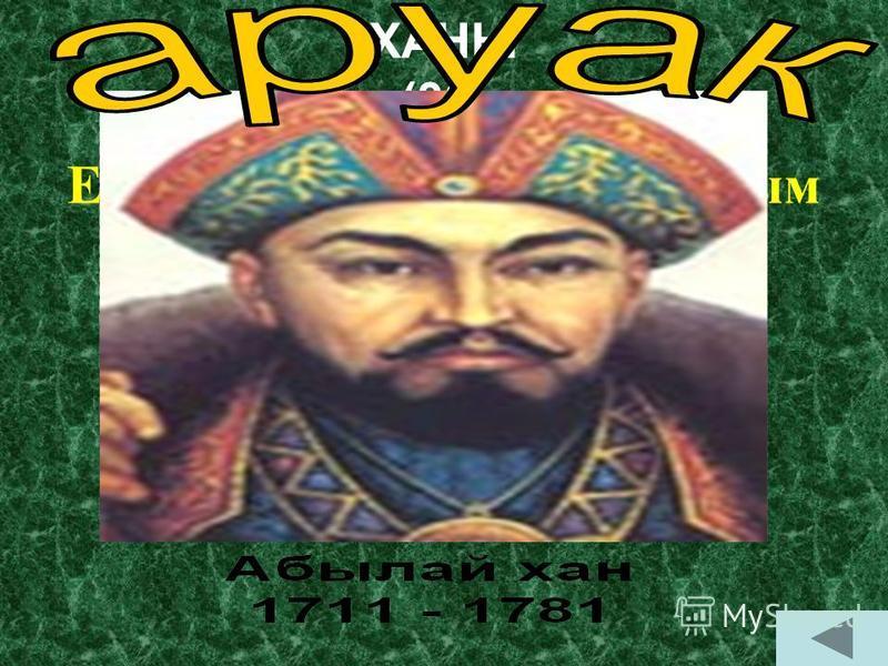 ХАНЫ (20) При его правлении численность казахов достигла 1 млн человек Касым хан.