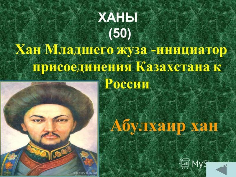 (60) Последний хан казахского ханства, организатор восстания 1837-1847 гг Кенесары Касымов 1802 - 1847