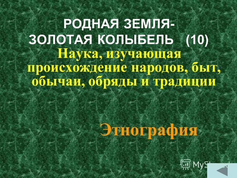 ВЫДАЮЩИЕСЯ ЛИЧНОСТИ (50) Философ-гуманист. Является основоположником казахской литературы.