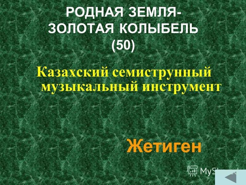 РОДНАЯ ЗЕМЛЯ- ЗОЛОТАЯ КОЛЫБЕЛЬ (40) Состязание акынов айтыс