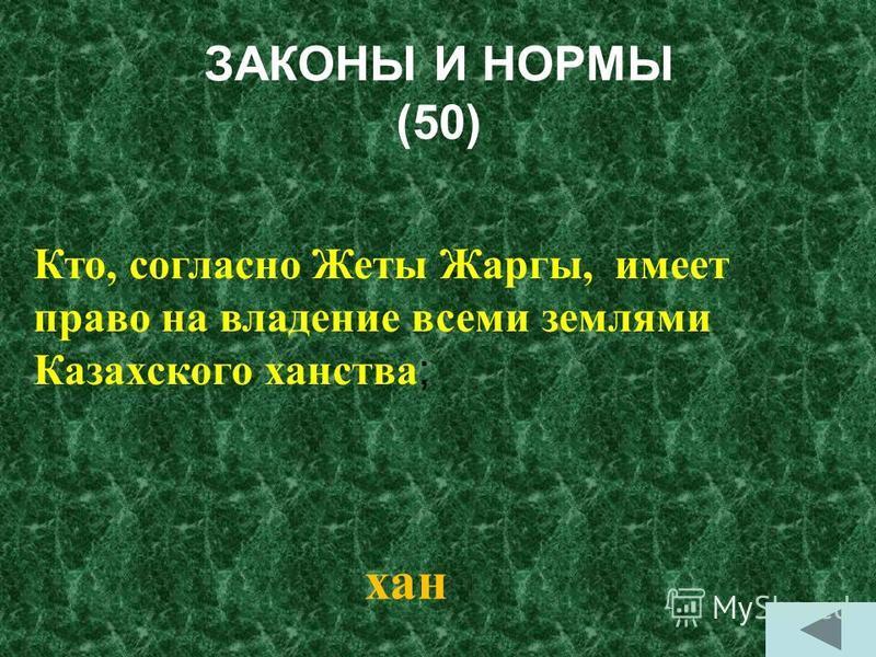 ЗАКОНЫ И НОРМЫ (40) Согласно «Жеты-Жаргы», в обязанность всем главам родов и племен вменялась ежегодная явка в осеннее время в назначенное место на …. народное собрание
