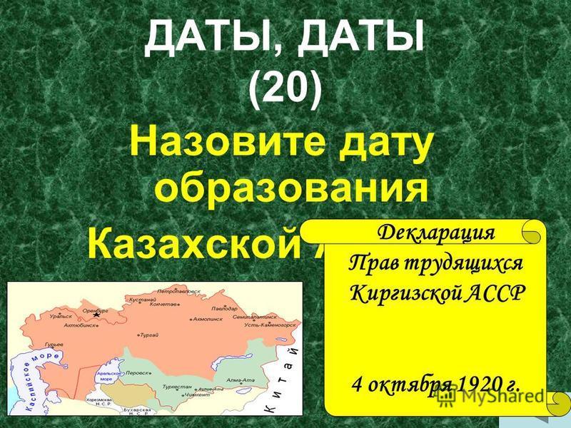 ДАТЫ, ДАТЫ (10) Назовите дату образования Казахского ханства 1465-1466